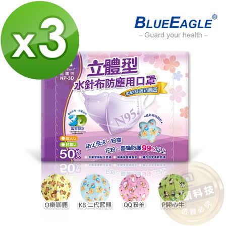 【藍鷹牌】台灣製 四層式無毒油墨水針布立體兒童口罩 50入*3盒