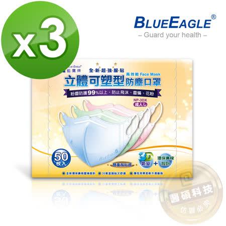 【藍鷹牌】成人立體鼻梁壓條防塵口罩 150入/3盒(束帶式/藍色.粉色.綠色)
