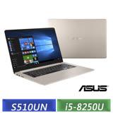 ASUS S510UN-0071A8250U (i5-8250U/15.6吋窄邊框/MX150 獨顯2G/4G/256G SSD/Win10) 冰柱金