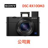 SONY DSC-RX100M3 大光圈類單眼(公司貨) 送專用電池+專用座充+32G高速卡+吹球清潔組