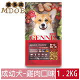【MDOBI摩多比】GENNIS吉妮斯 特級成犬配方 狗飼料1.5KG(雞肉口味)