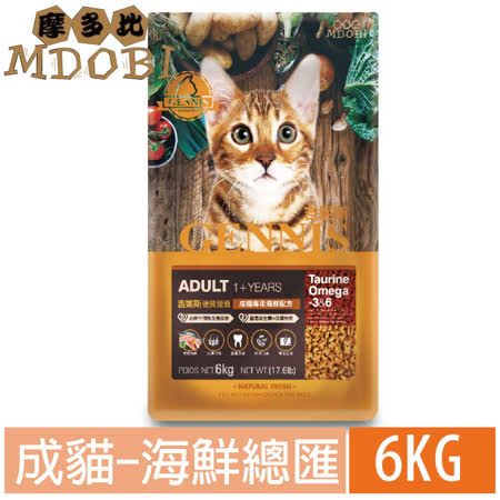 MDOBI摩多比 吉妮斯特級成貓配方6KG