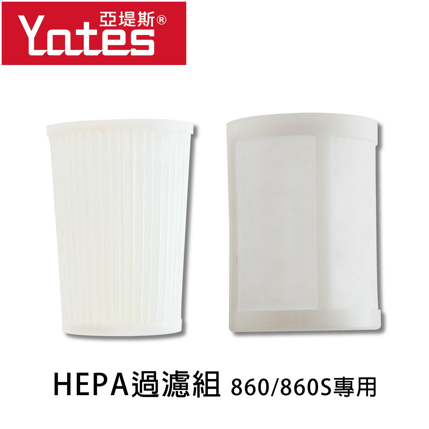 台灣品牌Yates亞堤斯MD-860S系列專用HEPA濾芯(1組入)