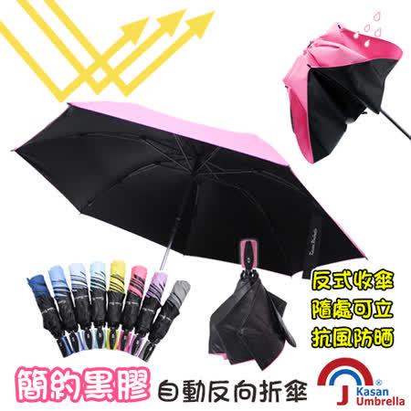 Kasan 黑膠自動三折反向傘
