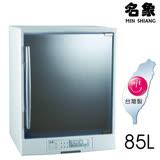 MIN SHIANG 名象85L三層紫外線烘碗機 TT-929~台灣製造