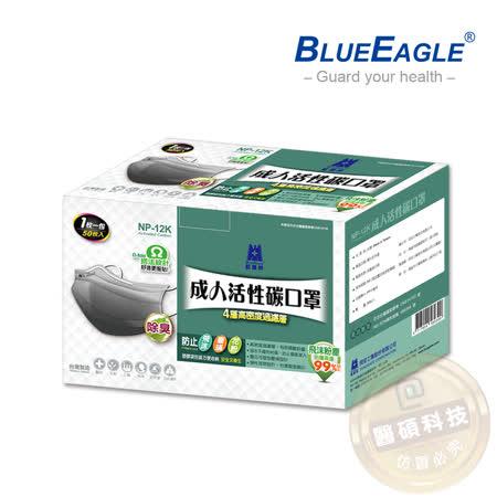 【藍鷹牌】台灣製 成人活性碳口罩 單片包裝 50入/盒