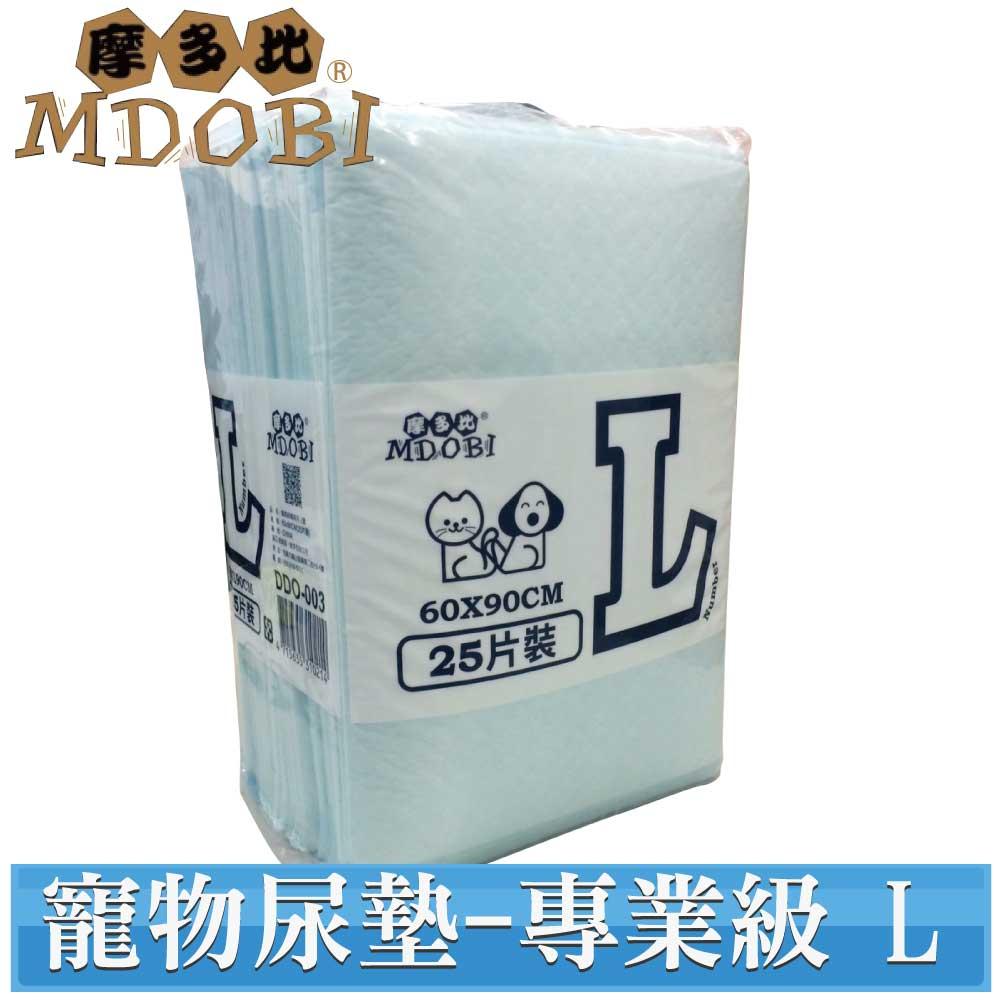 【MDOBI摩多比】業務用專業級寵物用尿布 L號(60X90-25枚)