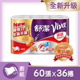 【舒潔】VIVA 速效廚房紙巾(60張x6捲x6串/組)