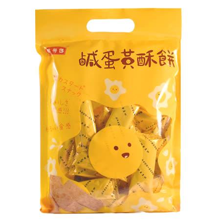 【鶴壽庭】鹹蛋黃 酥餅 240g