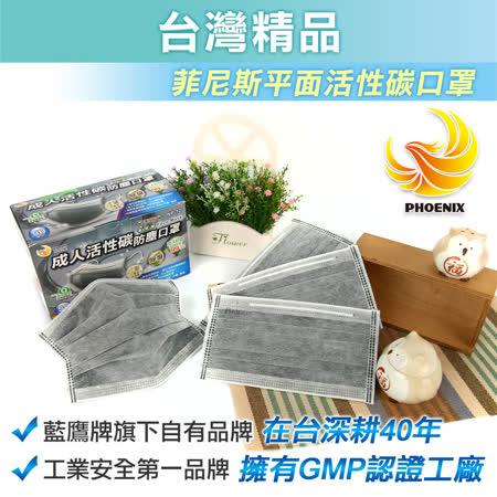 成人平面活性碳口罩 50片x6盒