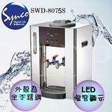新格節能微電腦不鏽鋼LED全自動開飲機(8L) SWD-8075S
