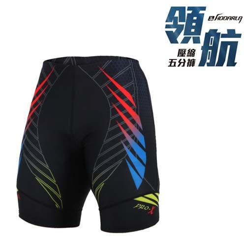 (男) HODARLA 領航壓縮五分褲-慢跑 路跑 減壓 緊身 運動短褲 台灣製 黑橘藍