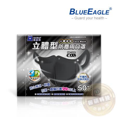 3D酷黑一體成型口罩 50片/盒