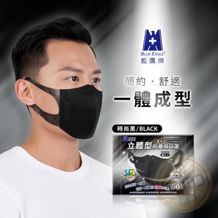 藍鷹牌 3D酷黑一體成型口罩