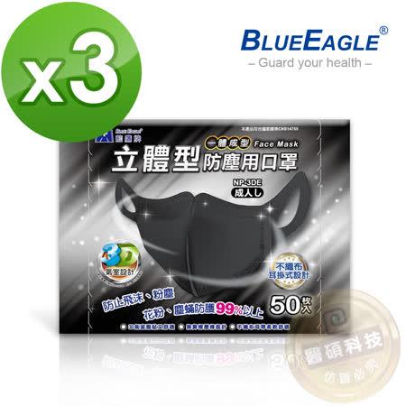 3D酷黑一體成型口罩 50片x3盒