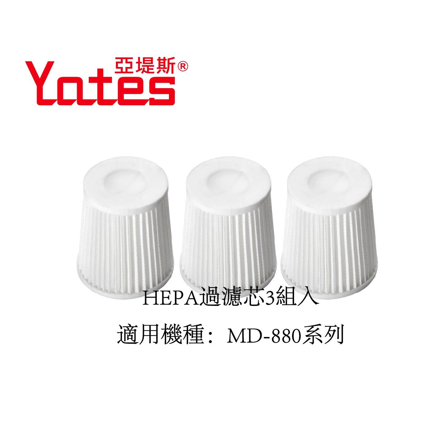 台灣品牌Yates亞堤斯MD-880系列專用HEPA濾芯(3組入)