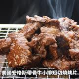 【台北濱江】頂級美國安格斯帶骨牛小排短切燒烤片200g/包