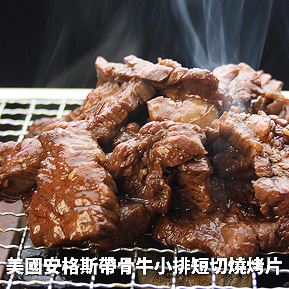 【台北濱江】 美國安格斯帶骨牛小排短切燒烤片200g 包