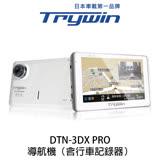 Trywin 導航機 含行車記錄器(DTN-3DX PRO)