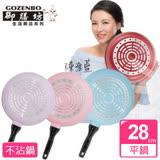 【御膳坊】薔薇大金陶瓷平底鍋28cm(不附蓋)