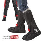 JUMP 安全反光尼龍鞋套(M~3XL) JPL001(奇幻紅)