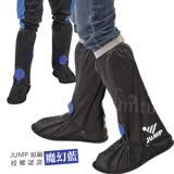JUMP 安全反光尼龍鞋套(M~3XL) JPL001(魔幻藍)