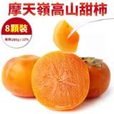 【果之蔬】摩天嶺高山8A甜柿(8顆/每顆約240g±10%)