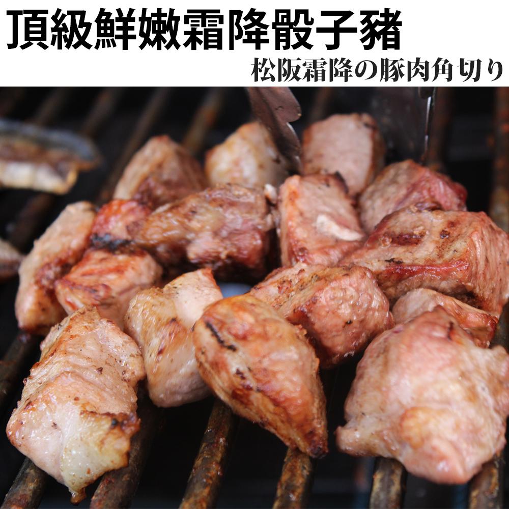 ~台北濱江~ 鮮嫩霜降骰子豬肉200g 包