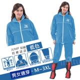 JUMP 挺麗素色套裝二件式雨衣(M~3XL) 藍 JP2707