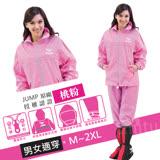 JUMP 挺麗素色套裝二件式雨衣(M~2XL) 粉色 JP2707