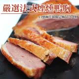 【台北濱江】台灣嚴選法式煙燻鴨胸150g/包