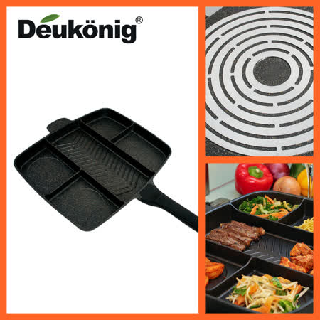 Deukönig 德京<br>五合一快廚煎烤盤