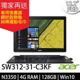 Acer 宏碁 Switch 3 128GB Win10 (SW312-31-C3KF) 12.2吋 2 in 1變形平板筆電(灰)-加碼送原廠USB小冰箱+負離子吹風機