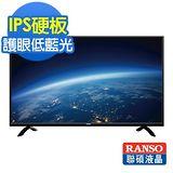 RANSO聯碩 RANSO聯碩 43型 護眼低藍光LED液晶顯示器 RF-43DA7