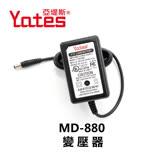 台灣品牌Yates亞堤斯吸塵器MD-860S與MD-880專用原廠變壓器