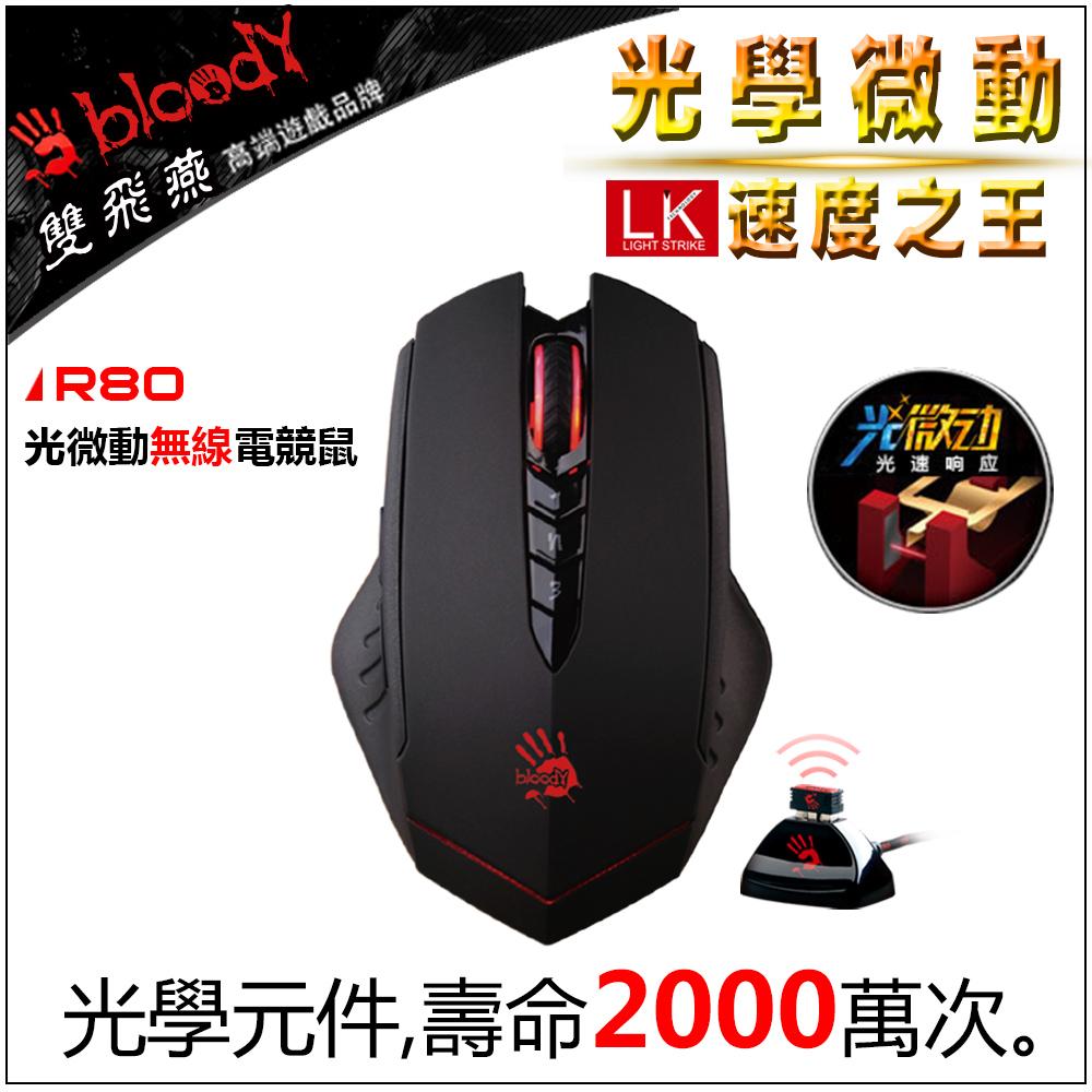 ~Bloody~雙飛燕 R80 光微動鋰充電式無線金靴電競鼠~ 未激活 贈金屬腳墊