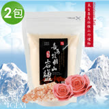 【瑰麗寶】食用玫瑰鹽粉(200g)-2入