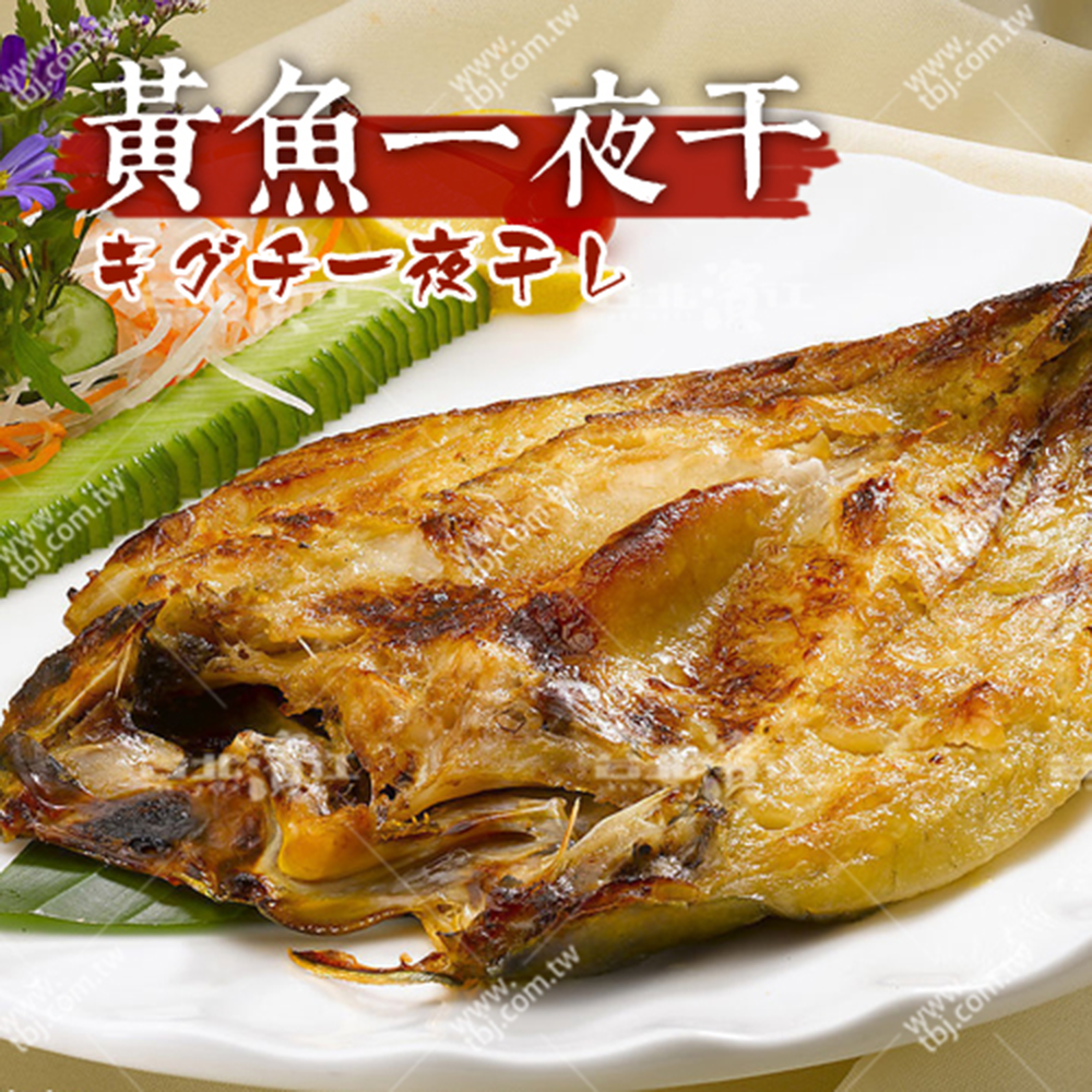 【台北濱江】黃魚一夜干250g 尾