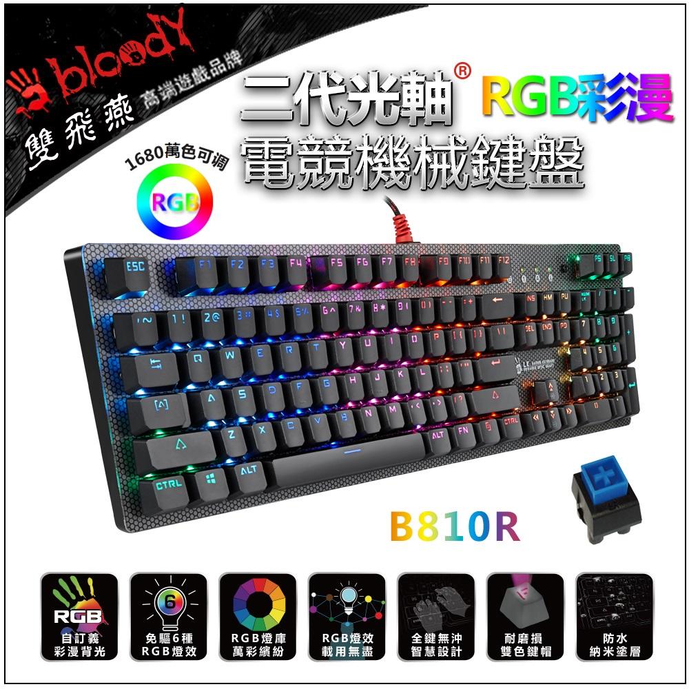 ~Bloody~雙飛燕 B810R 光軸RGB機械鍵盤 青軸  贈 編程控健寶典
