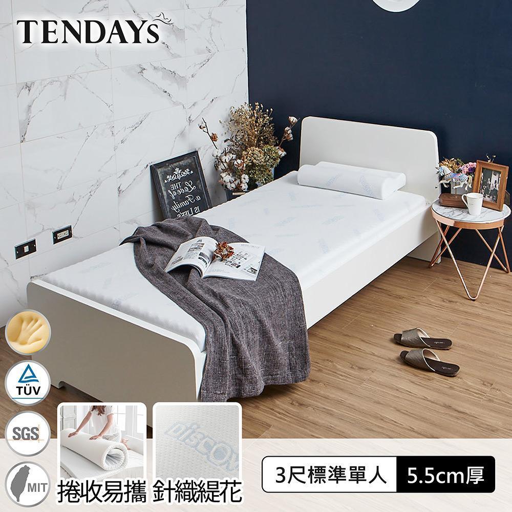【TENDAYS】DISCOVERY柔眠床墊(晨曦白)3尺 5.5cm厚記憶床(標準單人)