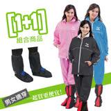 [1+1] JUMP 挺麗素色套裝二件式雨衣(M~3XL)+L001 尼龍防水鞋套