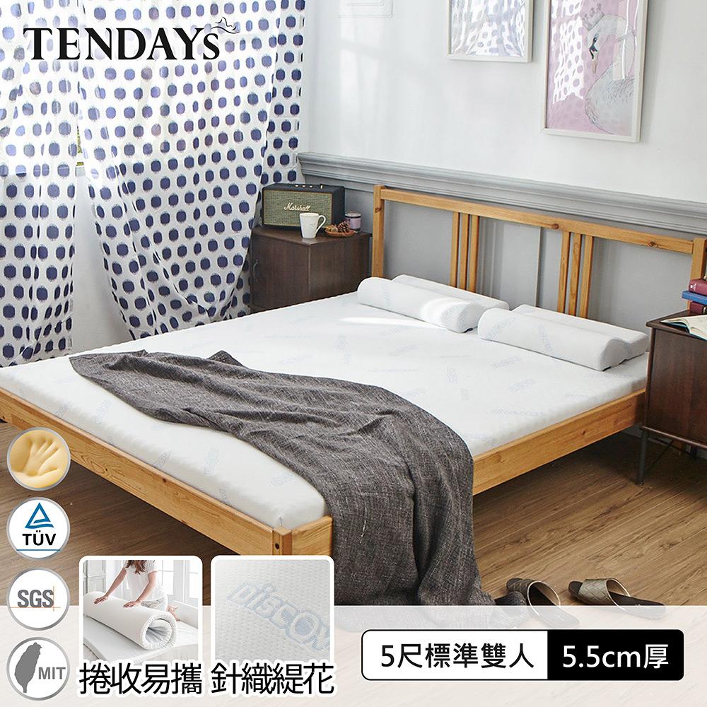 【TENDAYS】DISCOVERY柔眠床墊(晨曦白)5尺 5.5cm厚記憶床(標準雙人)