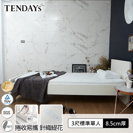 TENDAYS DISCOVERY 柔眠8.5cm厚記憶床墊