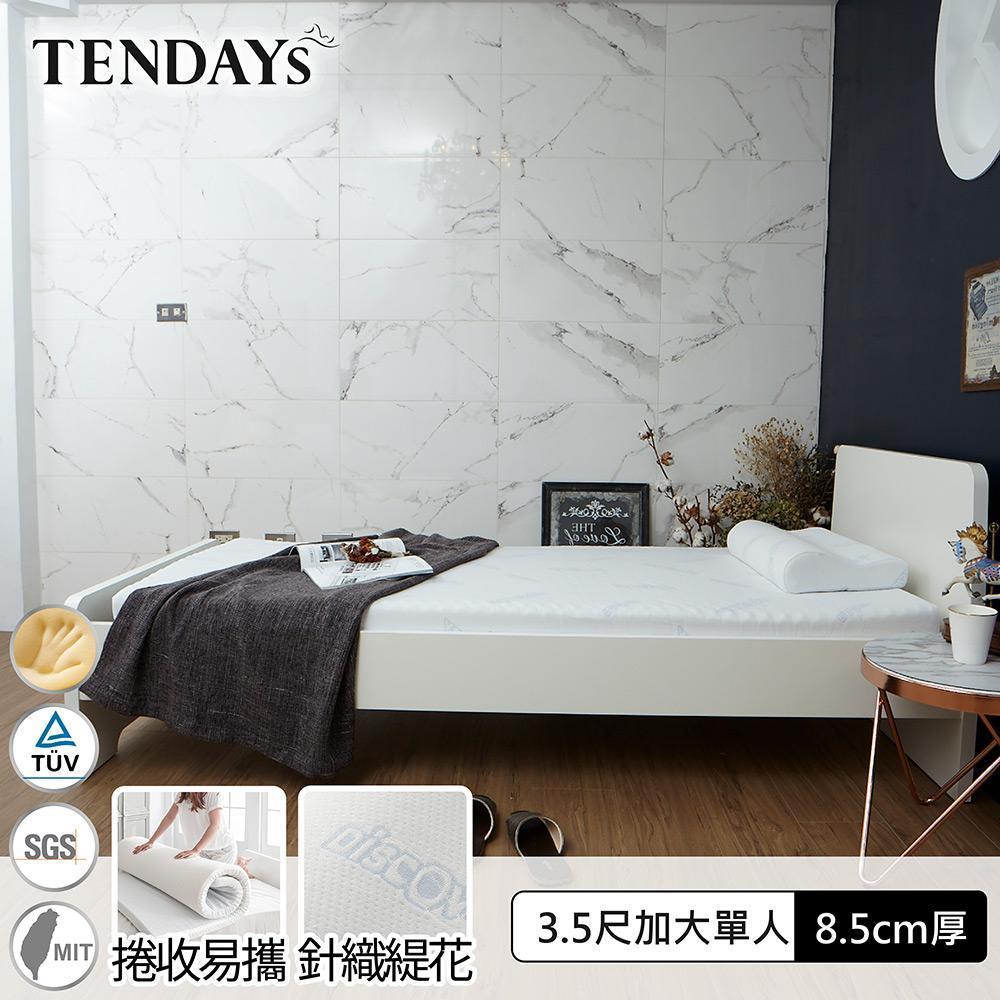 【TENDAYS】DISCOVERY柔眠床墊(晨曦白)3.5尺 8.5cm厚記憶床(加大單人)