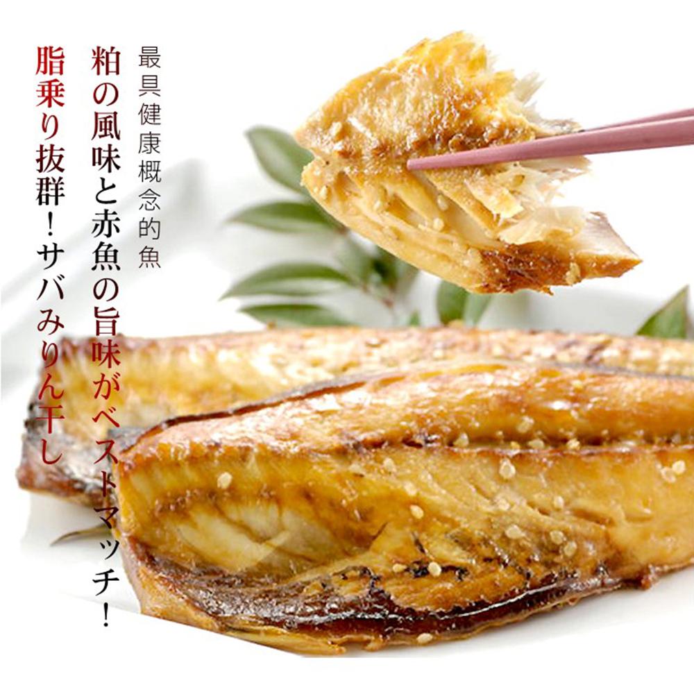 【台北濱江】 挪威鯖魚160~180g片