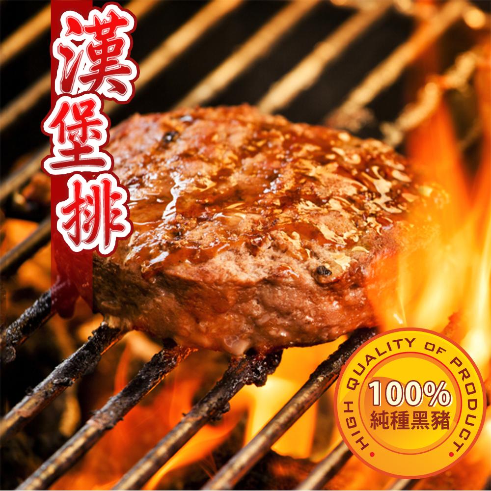 ~台北濱江~伊比利豬漢堡排100g 包