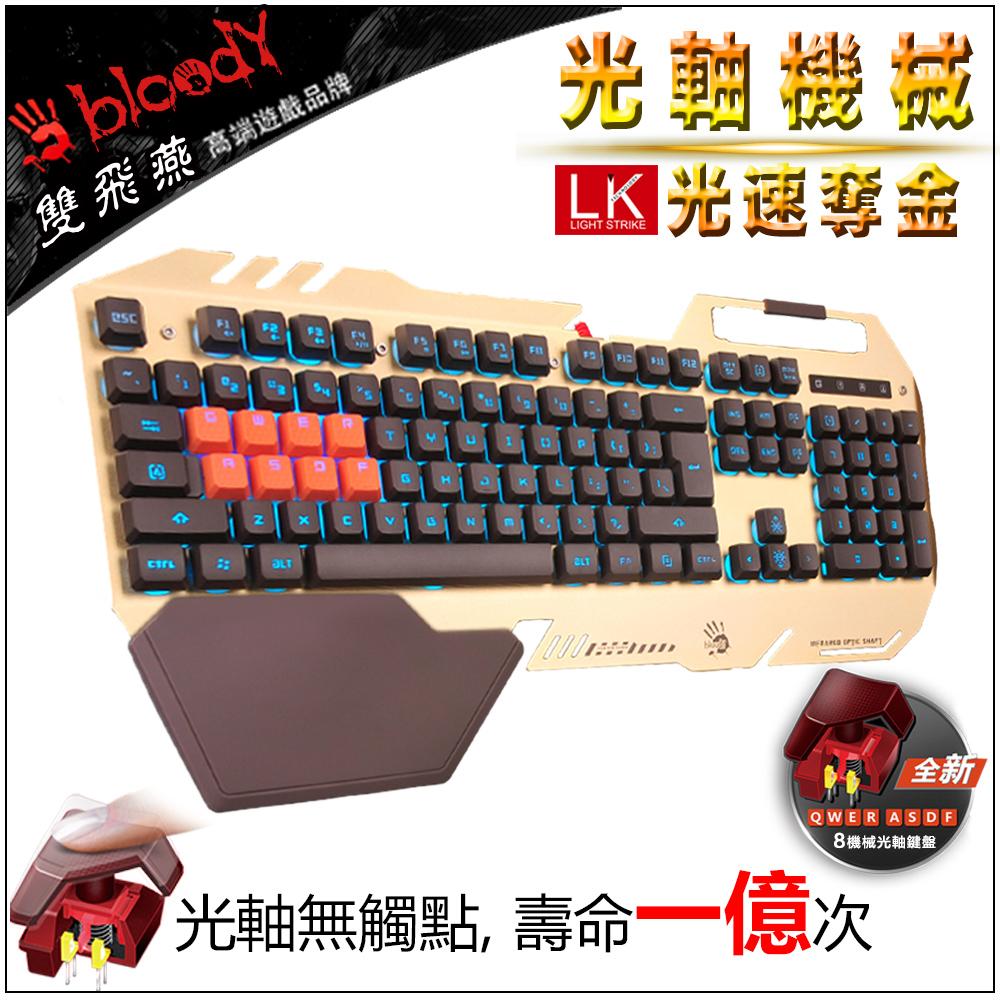 ~Bloody~雙飛燕 B418 八機械光軸鍵盤~ 贈 編程控健寶典