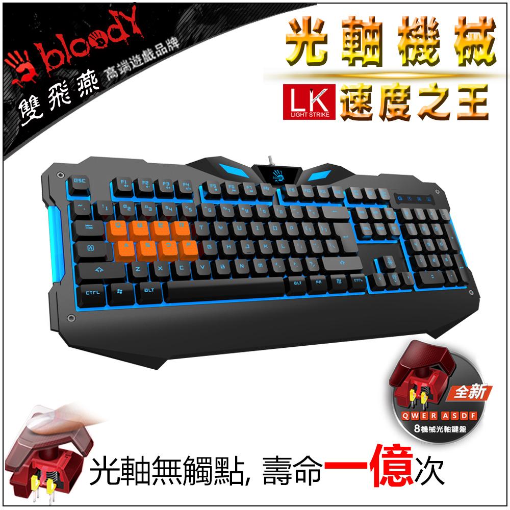~Bloody~雙飛燕 B328 八機械光軸鍵盤~ 贈 編程控健寶典