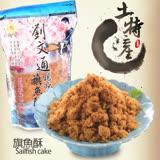 【劉文通】旗魚酥 1包 (270G/包)