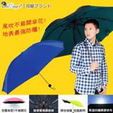 【雙龍牌】香檳銅手開無敵反向傘晴雨傘(神秘黑)-無敵反向折傘晴雨傘陽傘B6528